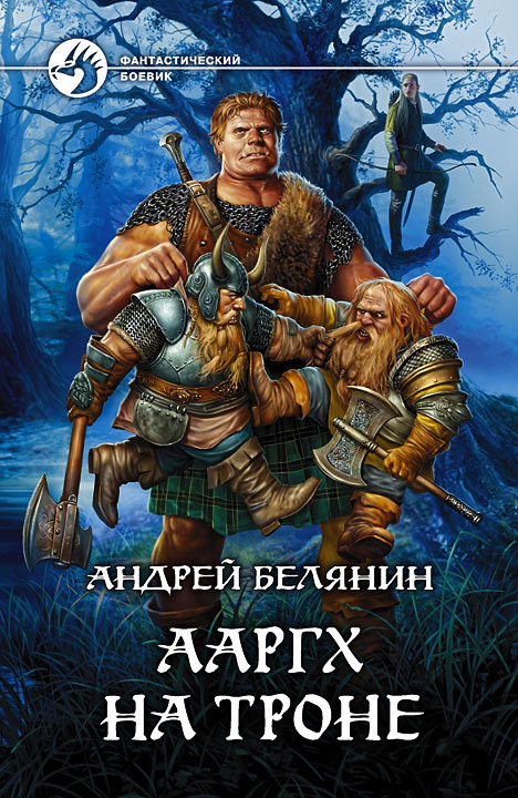Андрей Белянин «Ааргх на троне»