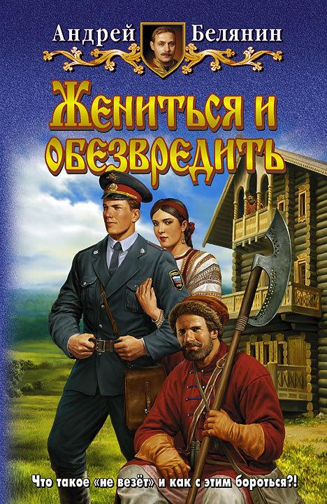 Андрей Белянин «Жениться и обезвредить»