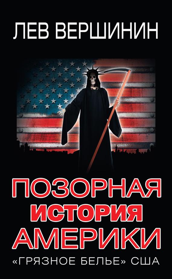 Лев Вершинин «Позорная история Америки. «Грязное белье» США»