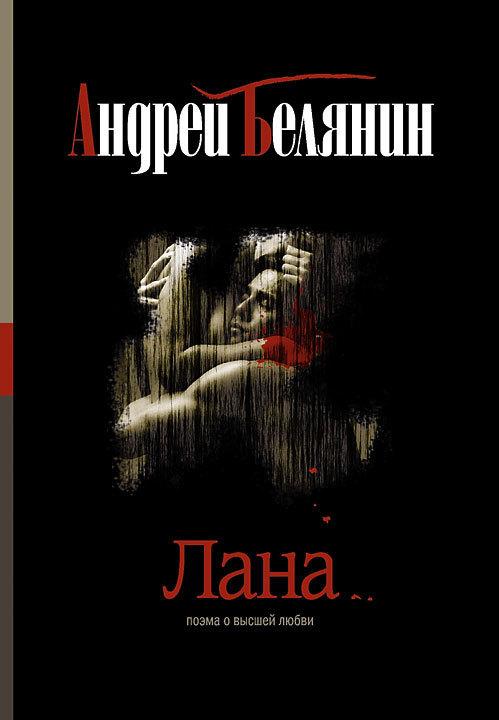 Андрей Белянин «Лана»