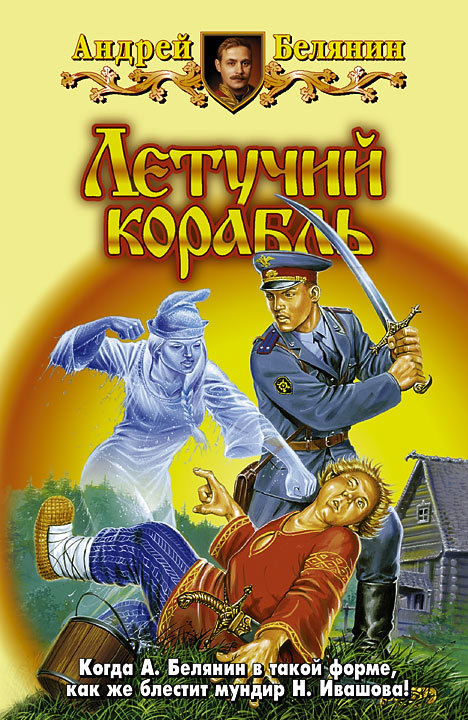 Андрей Белянин «Летучий корабль»