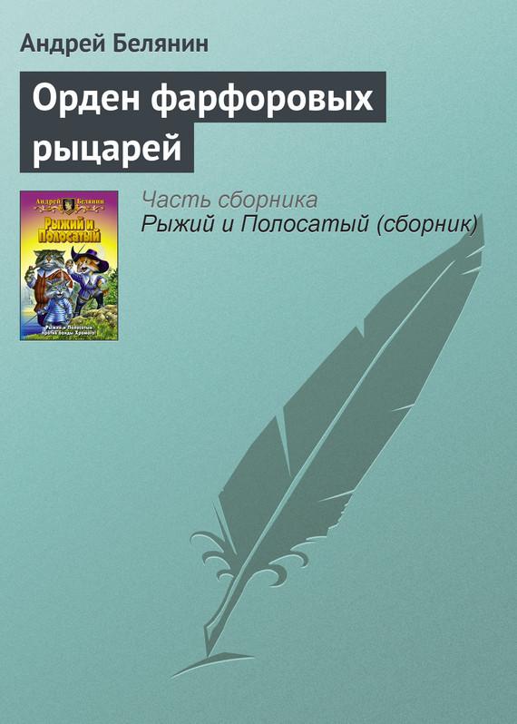Андрей Белянин «Орден фарфоровых рыцарей»