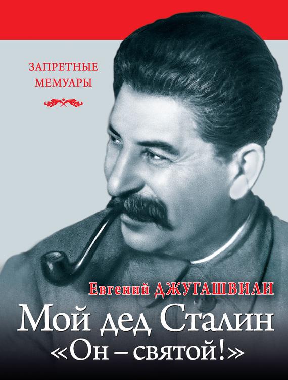 Евгений Джугашвили «Мой дед Иосиф Сталин. «Он – святой!»»