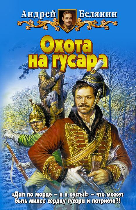 Андрей Белянин «Охота на гусара»