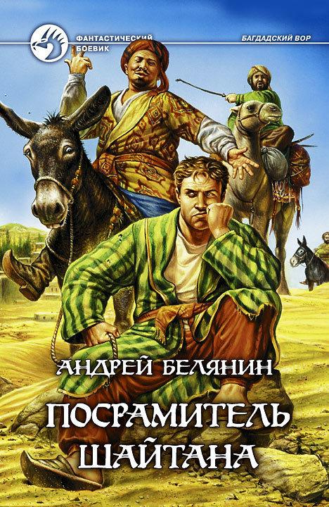Андрей Белянин «Посрамитель шайтана»
