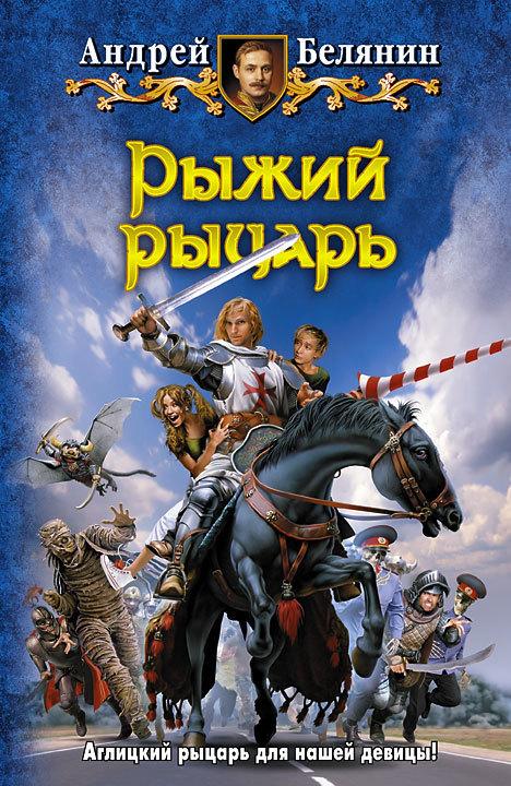 Андрей Белянин «Рыжий рыцарь»
