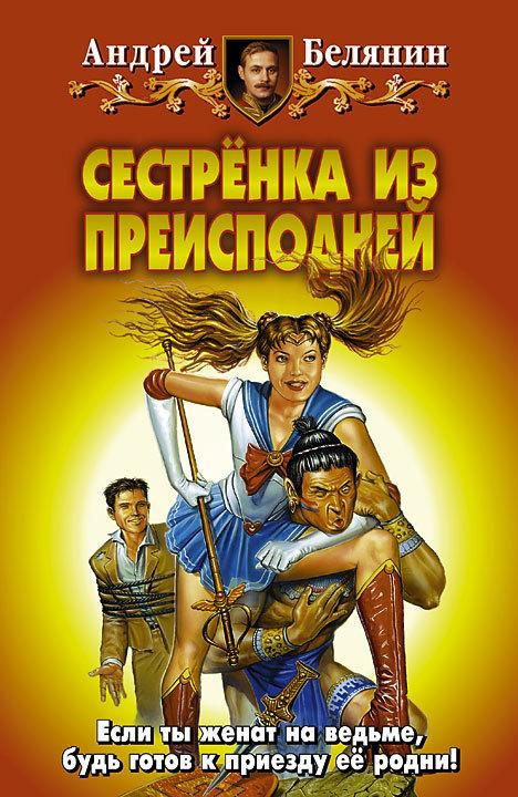 Андрей Белянин «Сестренка из Преисподней»