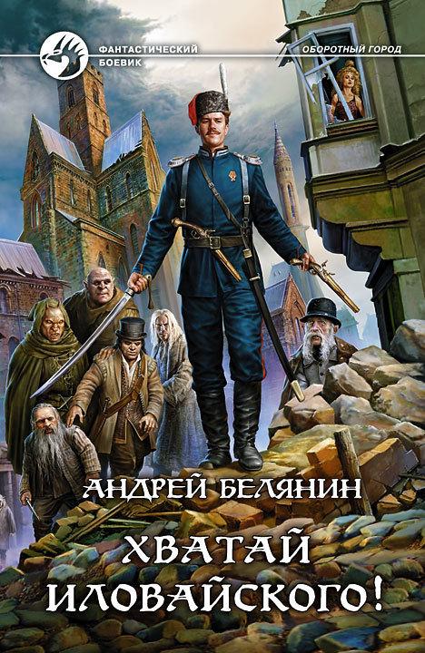 Андрей Белянин «Хватай Иловайского!»