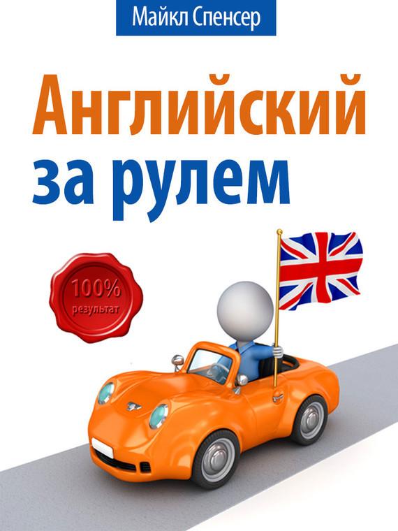 Майкл Спенсер «Английский за рулём»