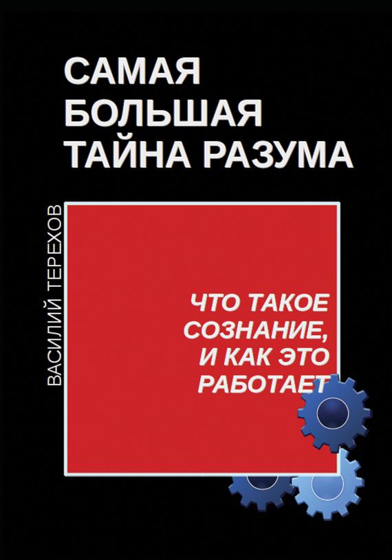 Василий Терехов «Самая большая тайна разума. Что такое сознание, и как это работает»