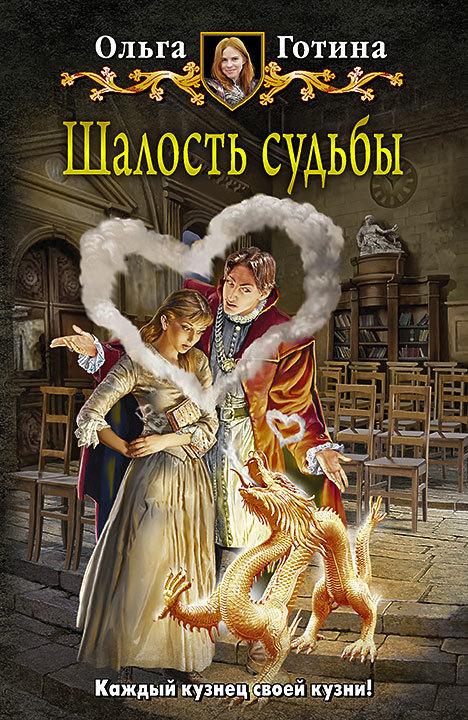 Ольга Готина «Шалость судьбы»