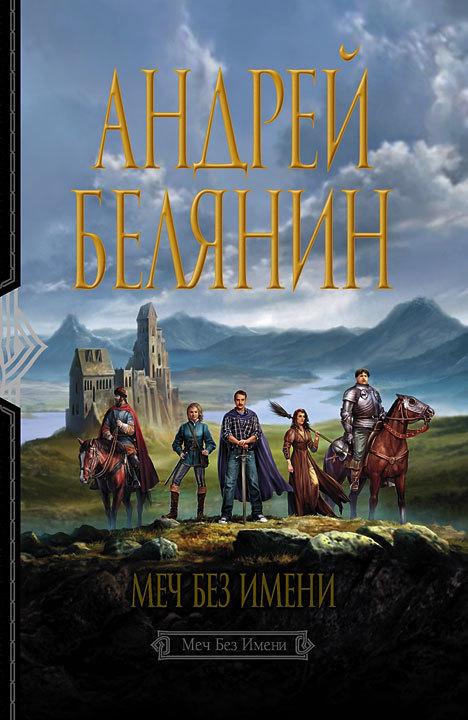 Белянин андрей ржавый меч царя гороха читать онлайн