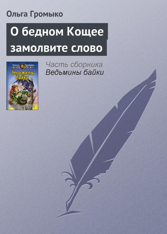 Ольга Громыко «О бедном Кощее замолвите слово»
