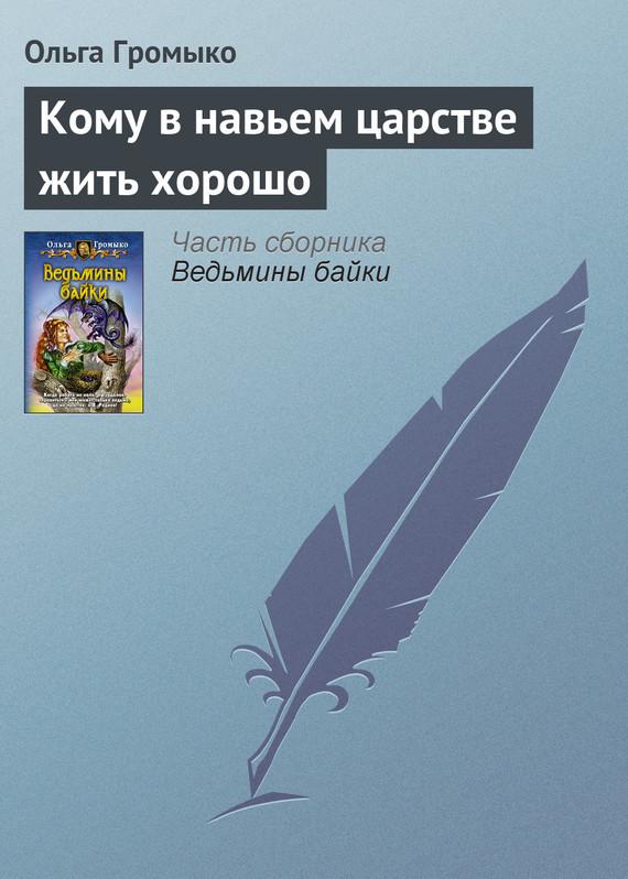 Ольга Громыко «Кому в навьем царстве жить хорошо»