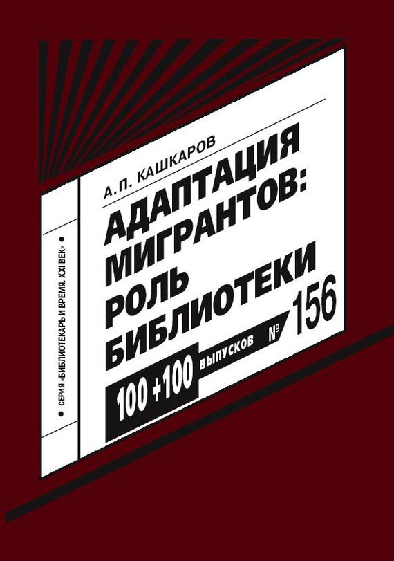Андрей Кашкаров «Адаптация мигрантов. Роль библиотеки. Методические рекомендации от специалистов-практиков»