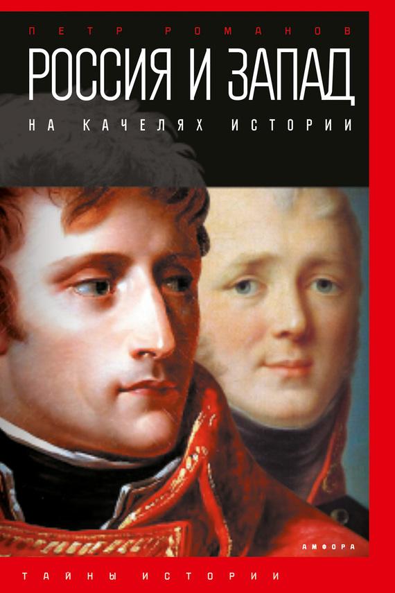 Петр Романов «Россия и Запад на качелях истории. От Павла I до Александра II»