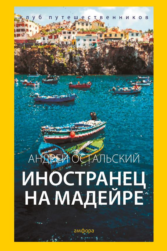 Андрей Остальский «Иностранец на Мадейре»
