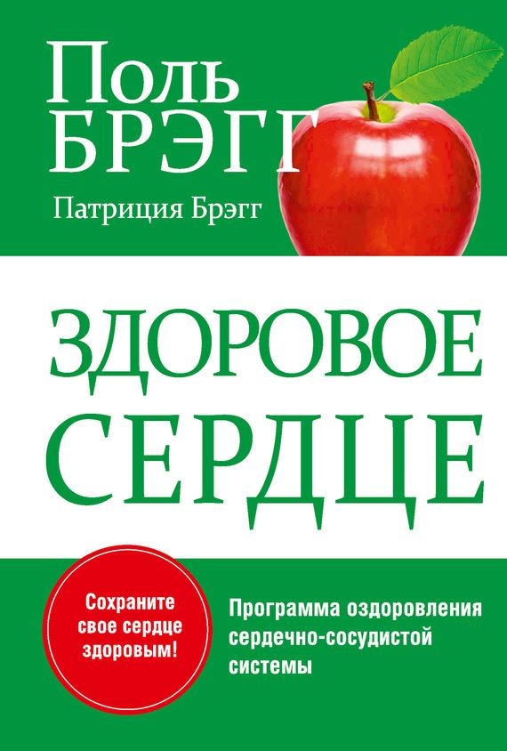 Поль Брэгг, Патриция Брэгг «Здоровое сердце»