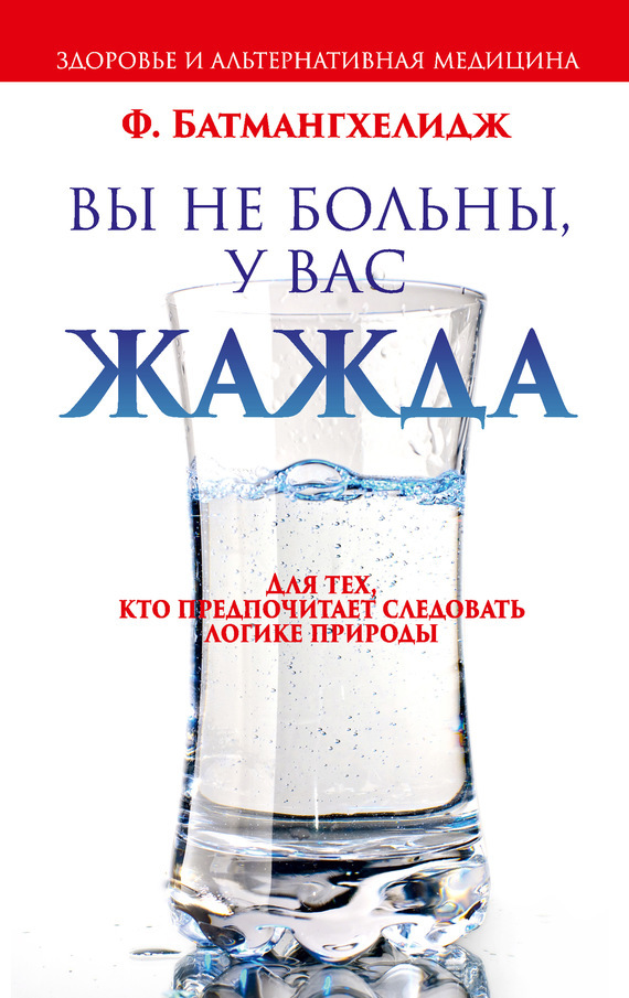 Фирейдон Батмангхелидж «Вы не больны, у вас жажда»