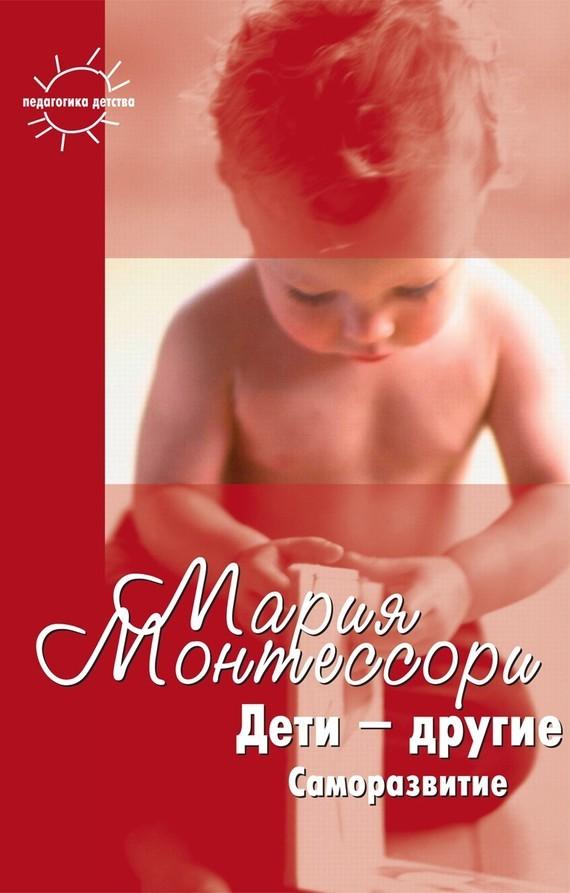 Мария Монтессори, Константин Сумнительный «Дети – другие. Саморазвитие. Части вторая и третья»