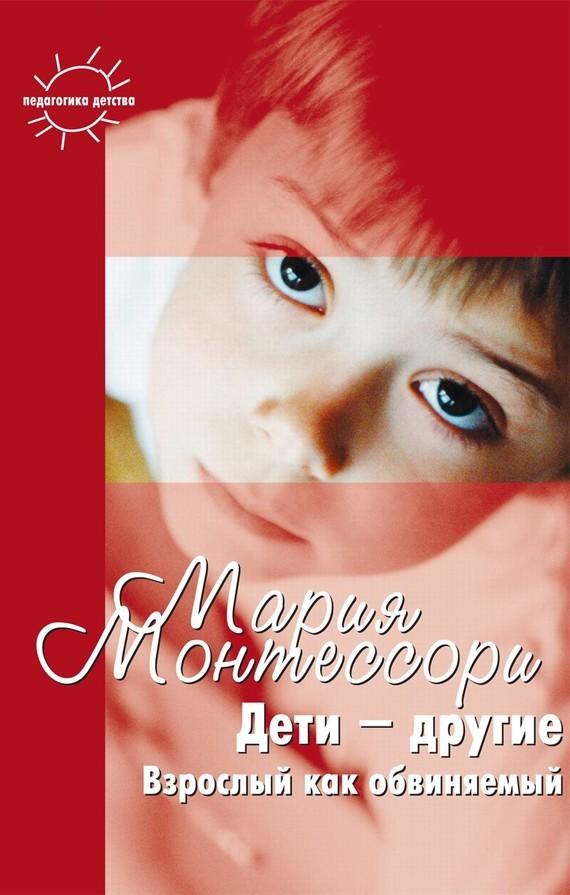 Мария Монтессори, Константин Сумнительный «Дети – другие. Взрослый как обвиняемый. Часть первая»
