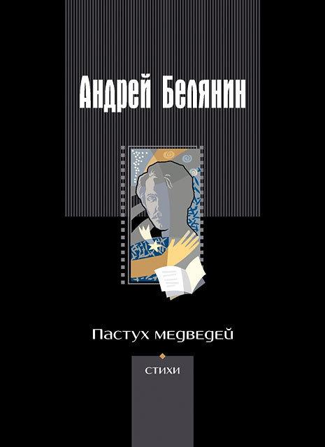 Андрей Белянин «Пастух медведей (сборник)»