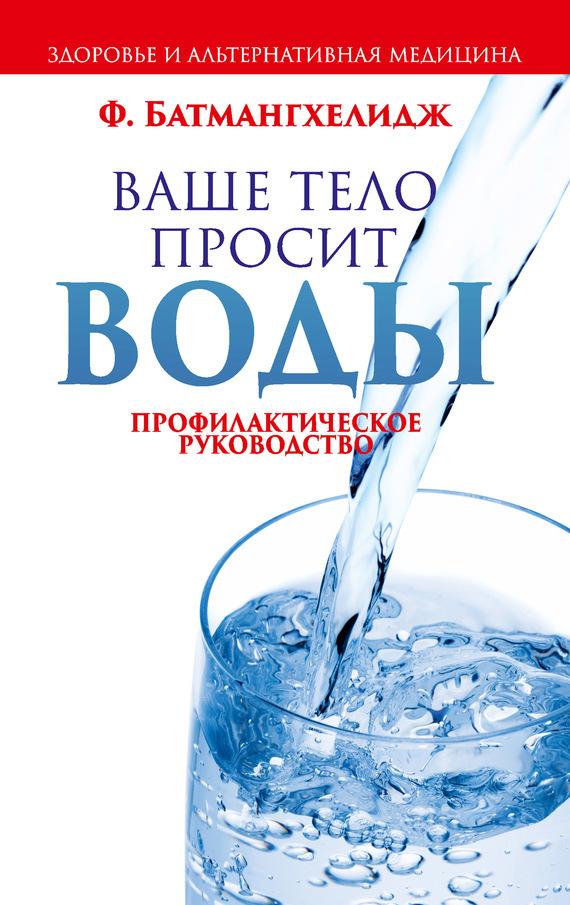 Фирейдон Батмангхелидж «Ваше тело просит воды»