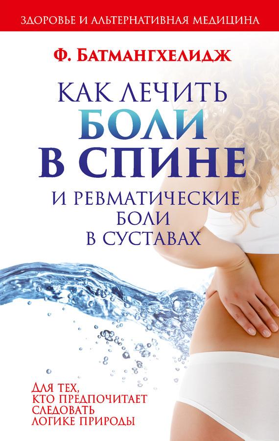 Фирейдон Батмангхелидж «Как лечить боли в спине и ревматические боли в суставах»