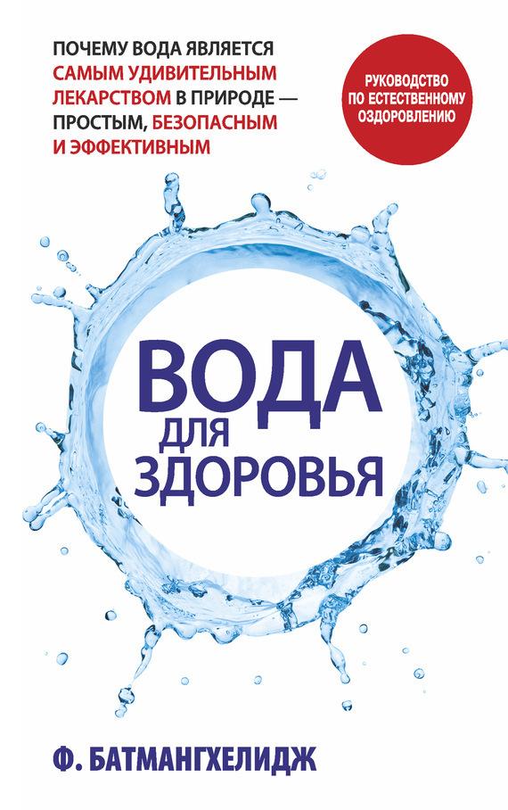 Фирейдон Батмангхелидж «Вода для здоровья»