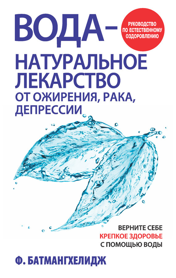 Фирейдон Батмангхелидж «Вода– натуральное лекарство от ожирения, рака, депрессии»