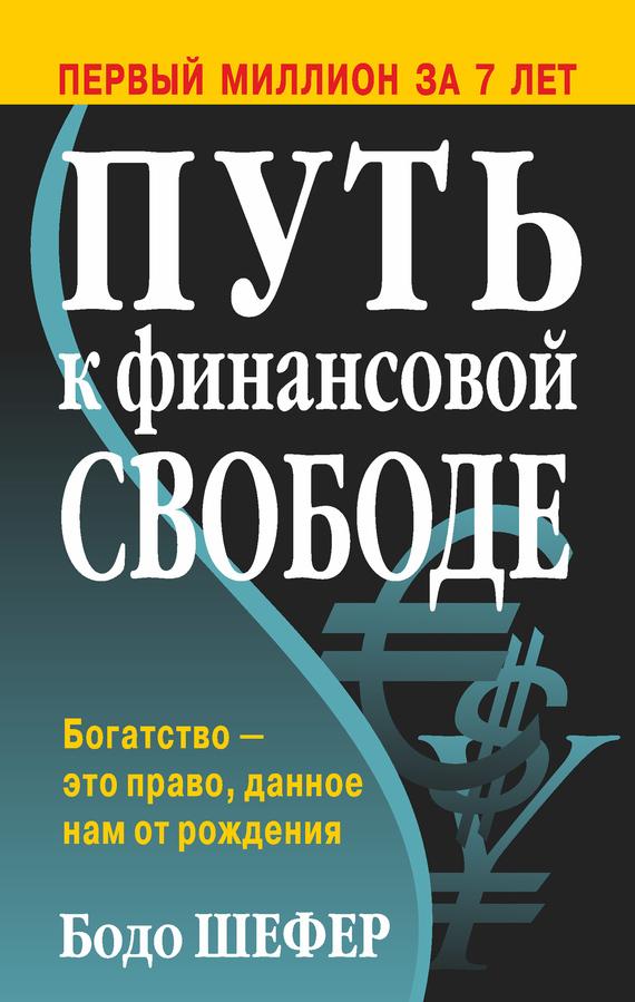 Бодо Шефер «Путь кфинансовой свободе»