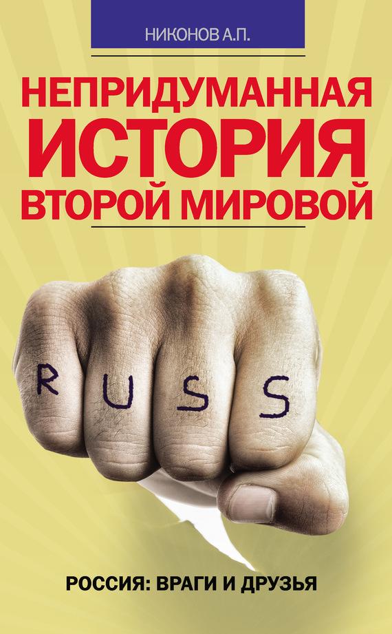 Александр Никонов «Непридуманная история Второй мировой»