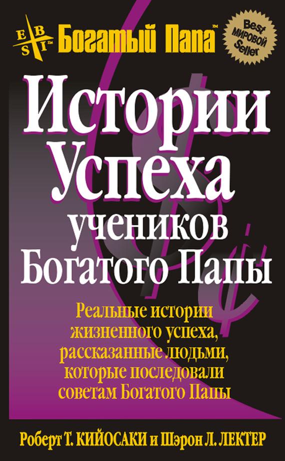 Шэрон Лектер, Роберт Кийосаки «Истории успеха учеников Богатого Папы»