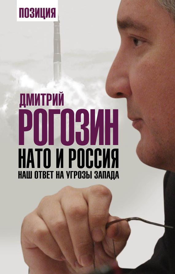 Дмитрий Рогозин «НАТО и Россия. Наш ответ на угрозы Запада»