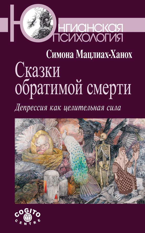 Симона Мацлиах-Ханох «Сказки обратимой смерти. Депрессия как целительная сила»