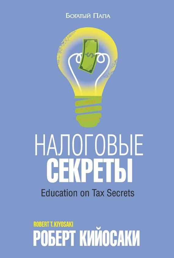 Роберт Кийосаки «Налоговые секреты»