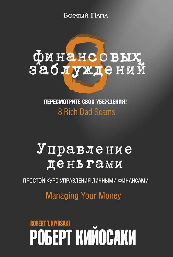 Роберт Кийосаки «8финансовых заблуждений. Управление деньгами»