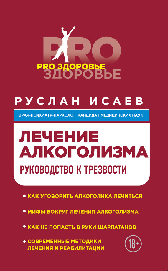 Руслан Исаев «Лечение алкоголизма. Руководство к трезвости»
