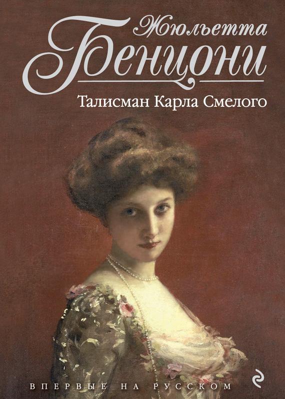 Жюльетта Бенцони «Талисман Карла Смелого»