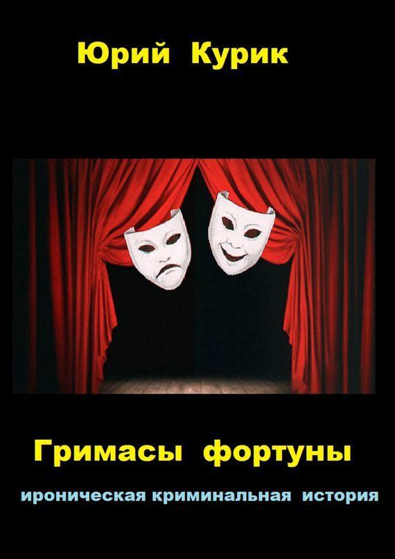 Юрий Курик «Гримасы фортуны»