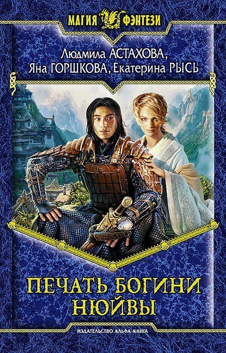 Екатерина Рысь, Людмила Астахова, Яна Горшкова «Печать богини Нюйвы»