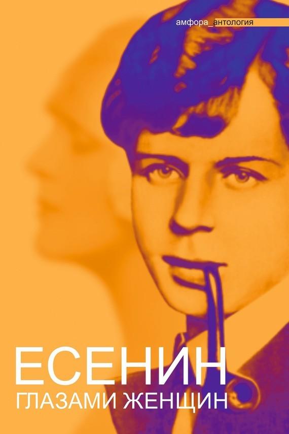 Антология, Павел Фокин «Есенин глазами женщин»