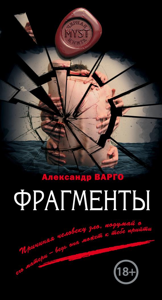 Александр Варго «Фрагменты»