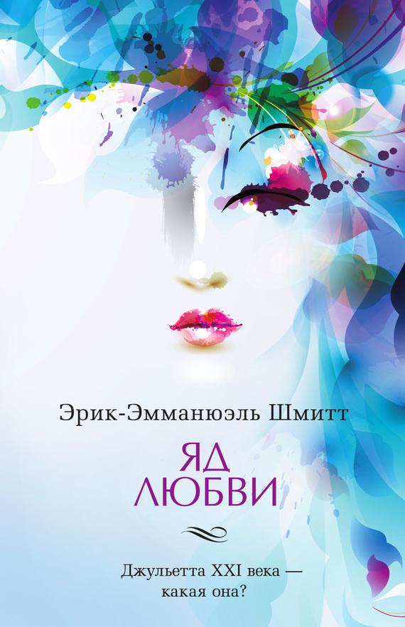 Эрик-Эмманюэль Шмитт «Яд любви. Отель двух миров (сборник)»