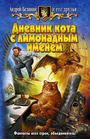 Андрей Белянин «Дневник кота с лимонадным именем»