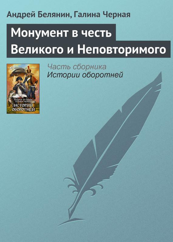 Галина Черная, Андрей Белянин «Монумент в честь Великого и Неповторимого»