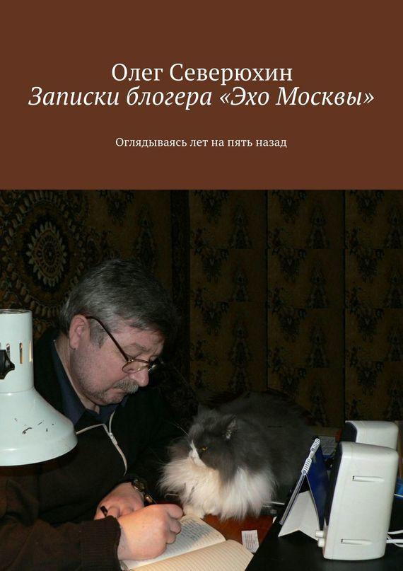 Олег Северюхин «Записки блогера «Эхо Москвы»»