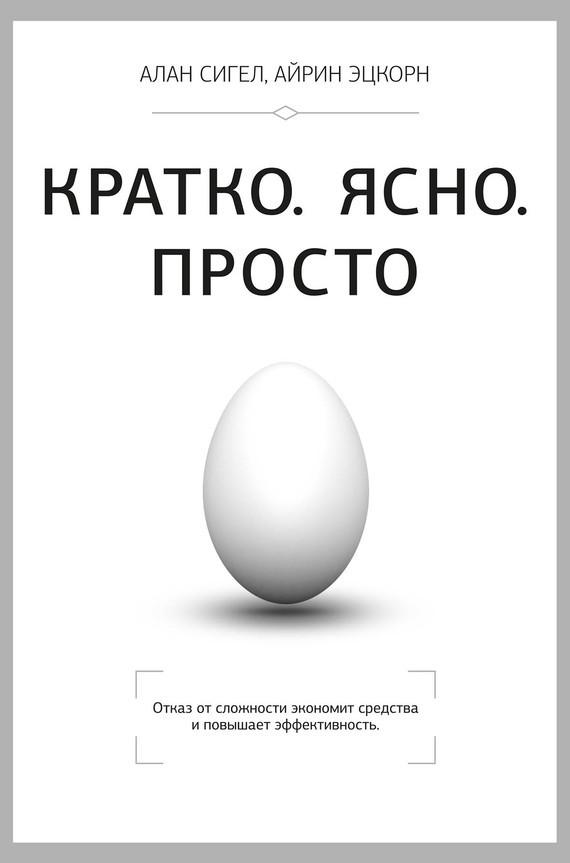 Алан Сигел, Айрин Этцкорн «Кратко. Ясно. Просто»