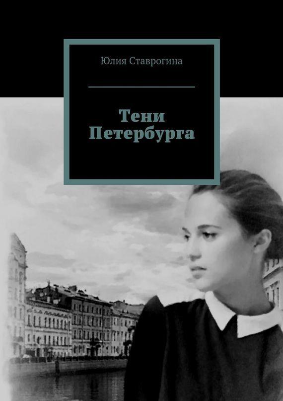 Тени Петербурга
