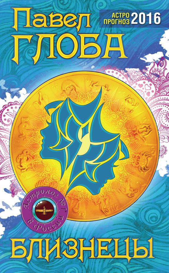 Обложка книги Близнецы. Астрологический прогноз на 2016